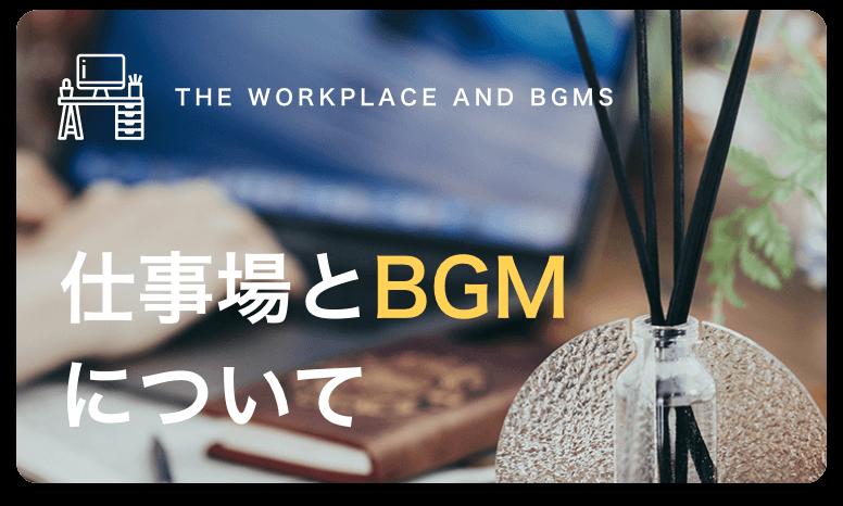 仕事場とBGMについて