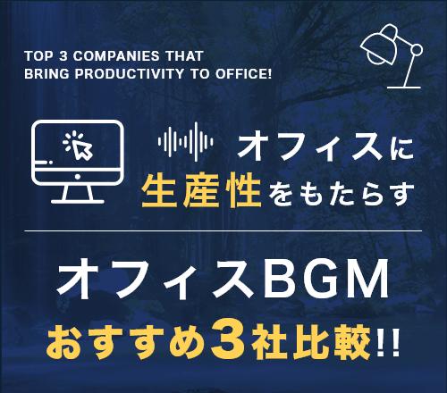 オフィスBGMおすすめ3社比較!!