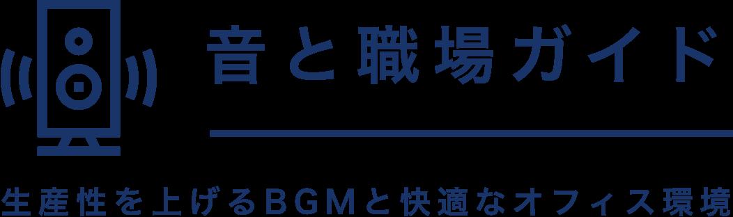 音と職場ガイド | 生産性を上げるBGMと快適なオフィス環境
