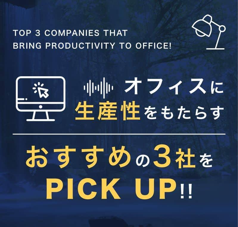 オフイスに生産性をもたらす | おすすめの3社をPICK UP