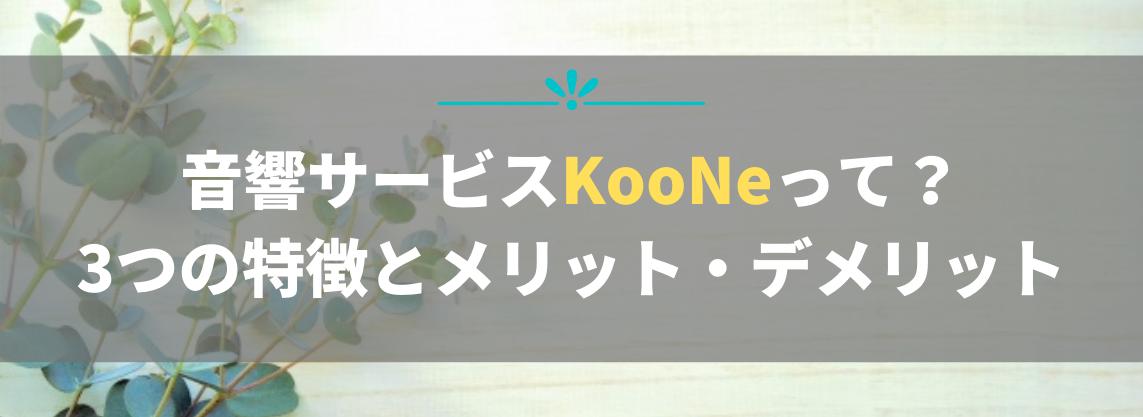 音響サービスKooNe(クーネ)って?3つの特徴とメリット・デメリット