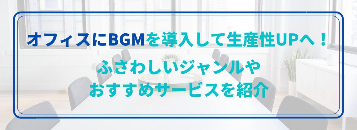 オフィスにBGMを導入して生産性UPへ!ふさわしいジャンルやおすすめサービスを紹介