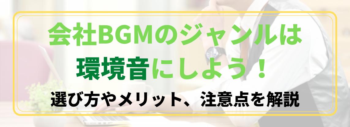 会社BGMのジャンルは環境音にしよう!選び方やメリット、注意点を解説