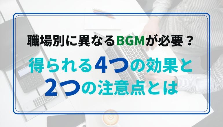 職場別に異なるBGMが必要?得られる4つの効果と2つの注意点とは