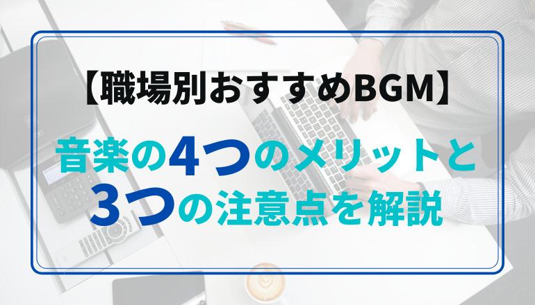 【職場別おすすめBGM】音楽の4つのメリットと3つの注意点を解説