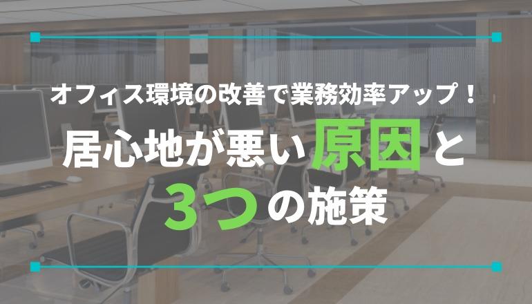 オフィス環境の改善で業務効率アップ!居心地が悪い原因と3つの施策