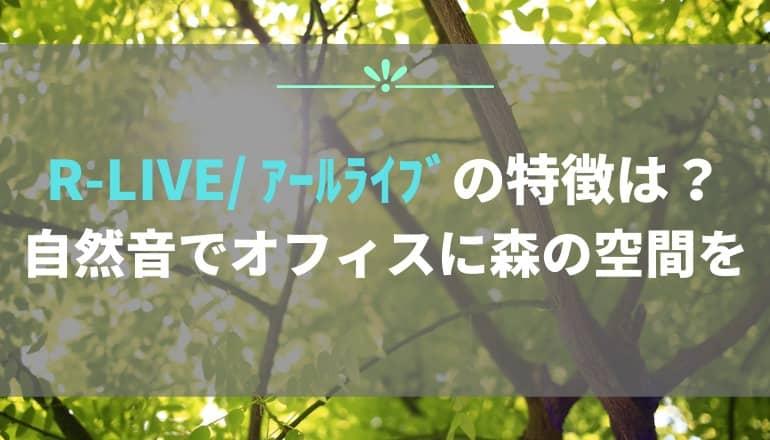R-LIVE/アールライブの特徴は?自然音でオフィスに森の空間を