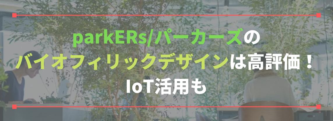 parkERs/パーカーズのバイオフィリックデザインは高評価!IoT活用も