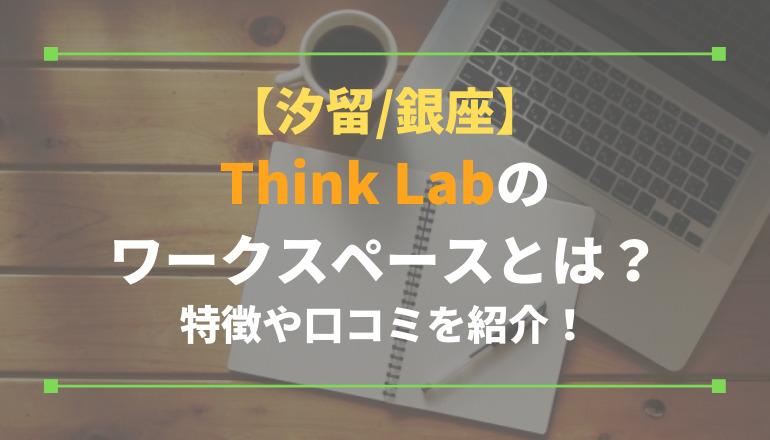 【汐留/銀座】Think Labのワークスペースとは?特徴や口コミを紹介!