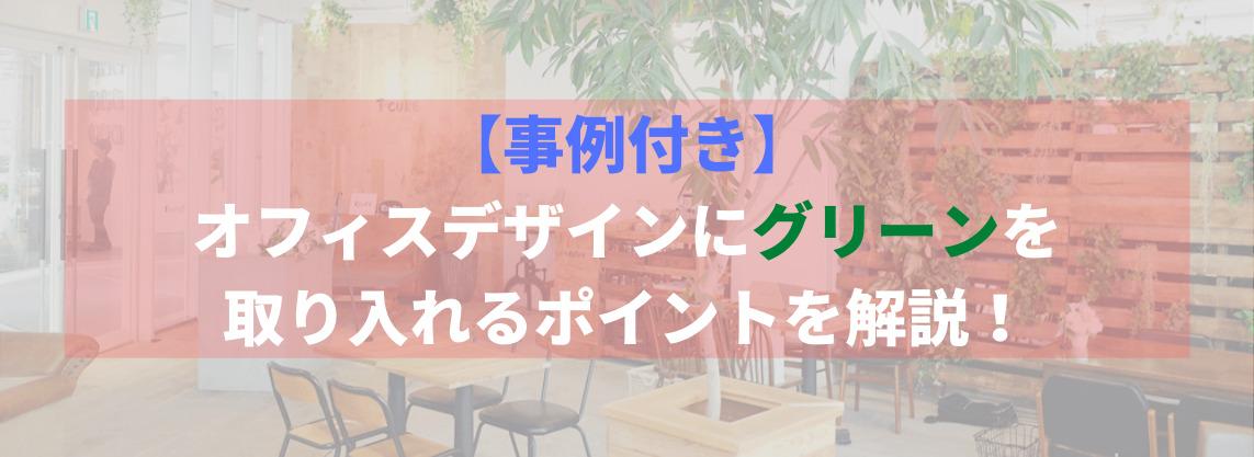 【事例付き】オフィスデザインにグリーンを取り入れるポイントを解説!