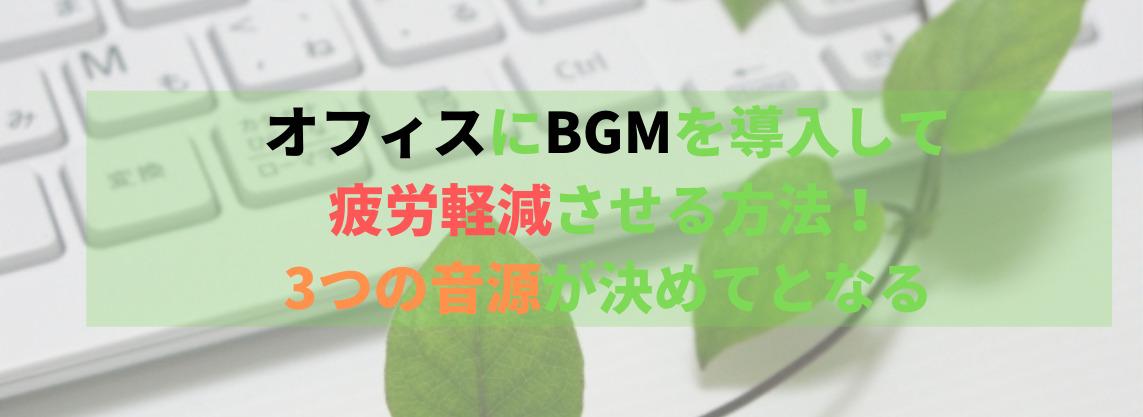 オフィスにBGMを導入して疲労軽減させる方法!3つの音源が決めてとなる
