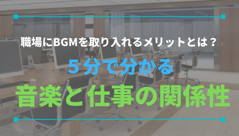 職場にBGMを取り入れるメリットとは?5分で分かる 音楽と仕事の関係性
